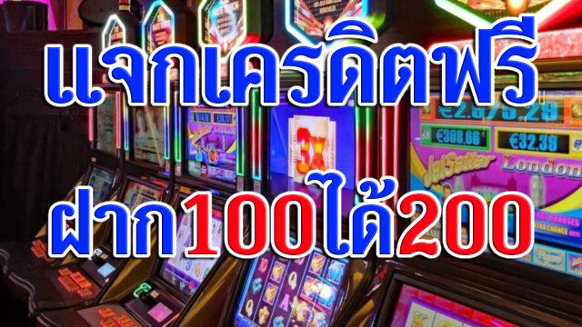 sbo999bet-ฝาก100ได้200