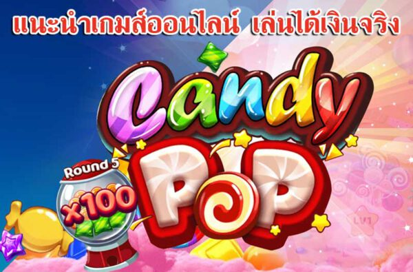 CandyPop-เกมส์ออนไลน์