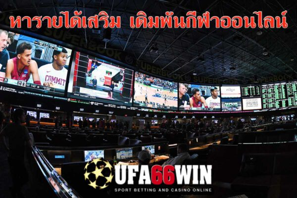 ufa1999-เดิมพันกีฬา