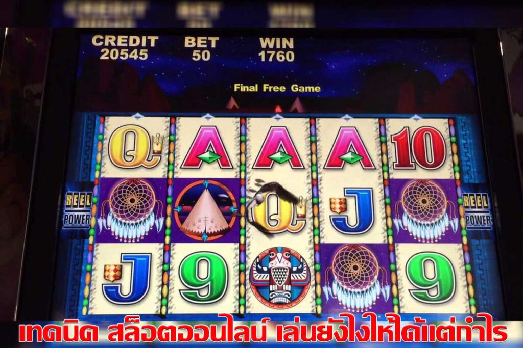 slot-เทคนิค