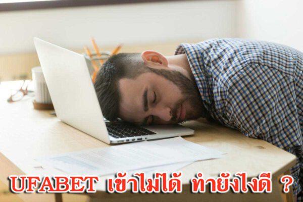 ufabet-เข้าไม่ได้