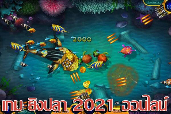 ยิงปลา 2021