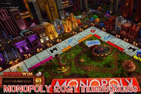 monopoly 2021